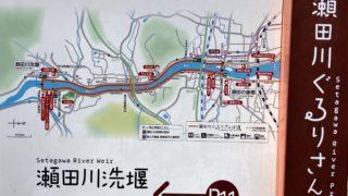 瀬田川ぐるり散歩道