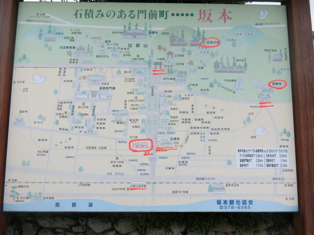 坂本観光案内所