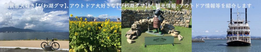 びわ湖グマのロゴ2