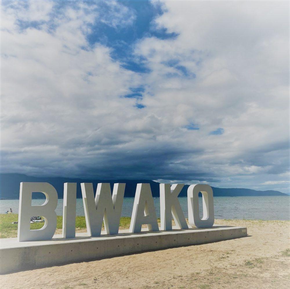 BIWAKOのオブジェ