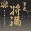 滋賀県の和菓子 菓匠将満 - 株式会社菓匠将満